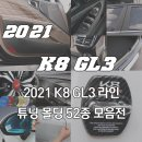 K8 도어커버 윈도우B필러 트렁크 스텝 카본 튜닝몰딩