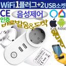 WiFi 스마트 플러그 1코드 + USB 2소켓 구글홈 알렉사