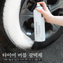 타이어 버블광택제 500ml 광택제 갈변제거 왁스코팅제