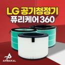 LG 퓨리케어 360 공기청정기 AS181DAW 호환 필터