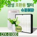 삼성공기청정기 AX60K5051WDD필터 CFX-D100D 슈퍼헤파