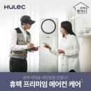 휴렉  프리미엄 홈케어 서비스 천정형 1 2Way 에어컨청소
