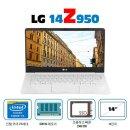 LG 그램14Z950 (I7-5세대 8G SSD256G WIN10) 초경량
