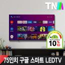 TNM 75인치 구글 UHD LEDTV TNM-7500KS 벽걸이방문설치