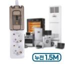 고용량 멀티탭 2구누전1.5M/전기선 에어컨 멀티콘센트
