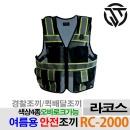 여름용 망사 고급 경찰조끼 퀵배달 안전조끼 RC-2000