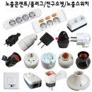 110V돼지코/노출콘센트/노출스위치/플러그/전기자재