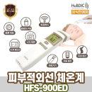 휴비딕 비접촉 체온계 HFS-900 이마 적외선 온도 알람