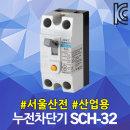 서울산전 누전 차단기 SCH-32 국산 ELB 누전용차단기