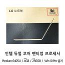 LG전자 2020 울트라PC 15UD50N-LX20K WIN10 재고유