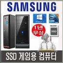 신품SSD240 중고컴퓨터 I7 I5 게임용 사무용PC WIN10
