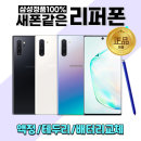 갤럭시 노트10+ 리퍼폰/중고폰/선택약정/색상 지정가능