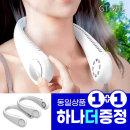 굿티스 넥밴드 선풍기 본품1+1 우체국 당일 특급발송