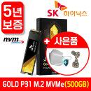 SK하이닉스 GOLD P31 M.2 NVMe 500GB SSD 사은품 증정