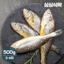 싱싱식탁  서해 손질조기 반건조 백조기 500g(3-6미)