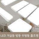 LED 거실등 플레인 거실4등 100W 거실조명