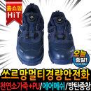 쏘르망 멀티 경량 안전화 작업화 건설화 현장화 신발