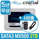 마이크론 MX500 SSD SATA3 2TB 크루셜 5년보증
