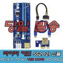 라이저카드PCI-E 1x TO 16x VER 009S LED GOLD SS2021