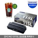 정품 프린터토너 MLT-D115L 스타벅스 기프티콘 증정