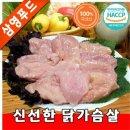 깨끗하고 신선한 닭가슴살 1kg