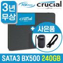 마이크론 BX500 SSD SATA3 240GB 크루셜 3년보증