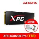 ADATA XPG SX8200 Pro NVMe M.2 2280 SSD 1TB 정품