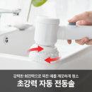 초강력 청소 전동솔 화장실 욕실바닥 주방 자동브러쉬