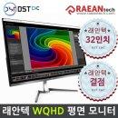 공식판매원 EdgeArt Q3275K-IPS QHD 75 게이밍 결점