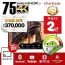 더함 안드로이드 스마트 LED TV U751UHD 상품권이벤트