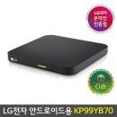 LG KP99YB70 For Android 외장ODD 외장CD롬 DVD 블랙
