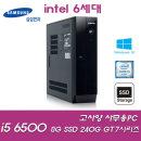 i5 6500 8G 240G GT730 6세대 고사양 사무 슬림컴퓨터