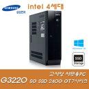 4세대 G3220 8G 240G GT730 고급 사무용 인강 슬림PC