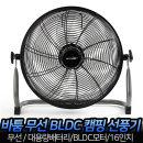 바툼 무선 캠핑 선풍기 BLDC모터 태풍기 대형 차박 팬