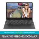 V15 GEN2 82KD000WKR 램4G+NVME256G 노트북 60만원구매