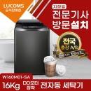 루컴즈 통돌이 세탁기 16kg W160M01-S 리뷰이벤트