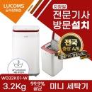 루컴즈 미니 세탁기 W032K01-W 3.2kg 살균 세탁기