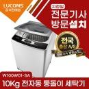 루컴즈 통돌이 세탁기 W100W01-SA 10kg