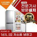 루컴즈 냉장고 R161M1-G 상냉장 하내동 161L 슬림