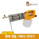 창보누리  젠텍 원통 기화식 연막소독기 BS-305 연막기 연무기