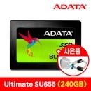 ADATA Ultimate SU655 SSD SATA3 2.5인치 240GB(정품)