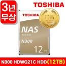 도시바 N300 NAS HDD SATA3 12TB HDWG21C 하드디스크