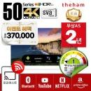 더함 안드로이드 스마트 LED TV U501UHD 스마트 HDR