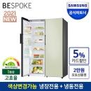 비스포크 냉장고 RR39A7605AP+RZ32A7605AP 공식파트너