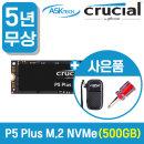 마이크론 크루셜 P5 PLUS M.2 NVMe SSD 500GB Gen4