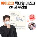 아이코코 KF94 특대형 마스크 화이트 초대형 50매