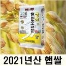 햅쌀 궁예 철원오대쌀 10kg 2021년산 철원오대쌀