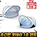 핏테라 1초 그늘막 원터치 자동 방수 간편 텐트 캠핑
