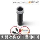 파인드라이브  AI 2 PLAY 차량 OTT 플레이어 카카오맵 T맵 현대기아르노쌍용쉐보레