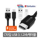 버바팀  C타입 3.1 USB휴대폰 충전 케이블 2m